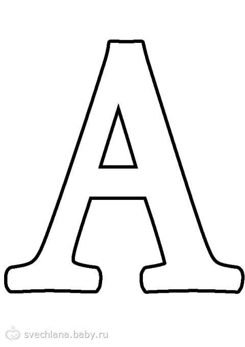 Раскраски Шаблоны трафареты контуры буквы для вырезания из ...