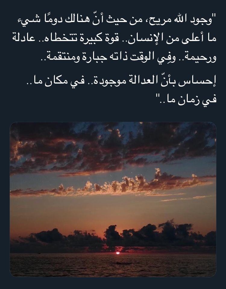 Pin By Dhoha Alsaadi On Arabic Quotes Lovely Quote Short Words Background Images Hd