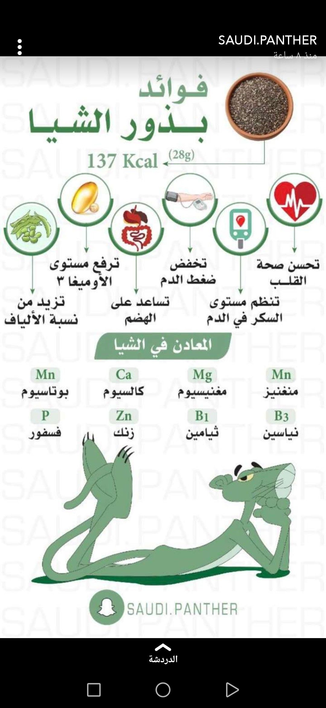 Pin By Om Mohammed On Healthy Life Experience How To Stay Healthy Health Facts Food Health Facts