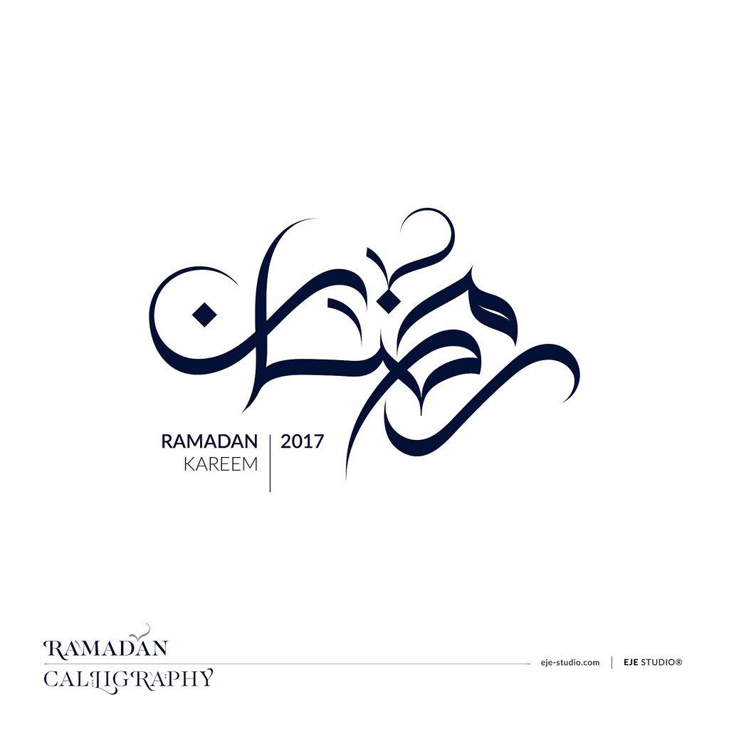 Ramadan Kareem Modern Calligraphy مخطوطة رمضان كريم Ramadan Calligraphy Ramadan Kareem