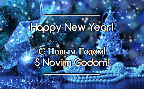 Top 10 Russian Wishes For Holidays Christmas New Year Merry Christmas In Russian Newyear Christmas