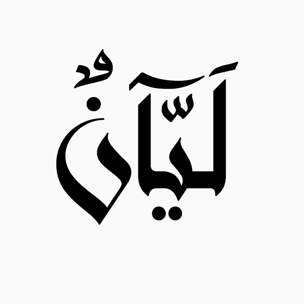 Pin By حمزه صالح On تطريز اسم Calligraphy Name Arabic Art Beige Background