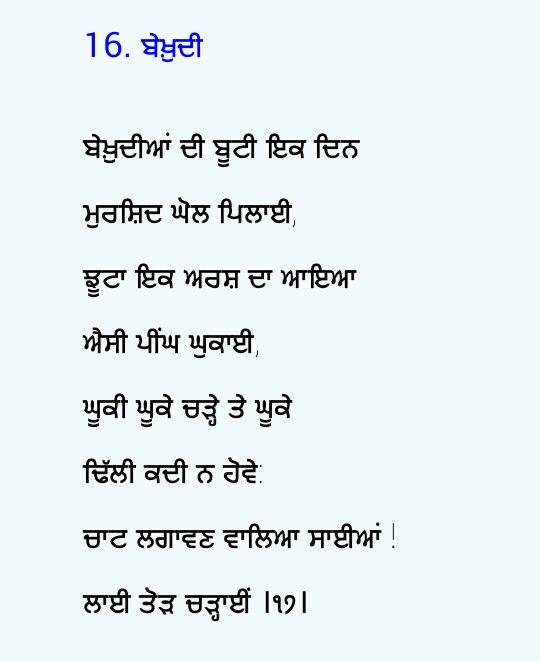 bhai veer singh #poem Thoughts Quotes, Quotations, Punjabi quotes