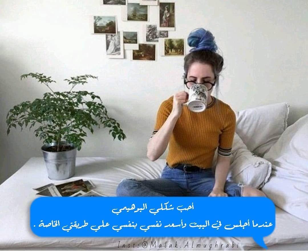 أحب شكلي البوهيمي عندما أجلس في البيت وأسعد نفسي بنفسي علي طريقتي الخاصة Malak Almughrabi Nst
