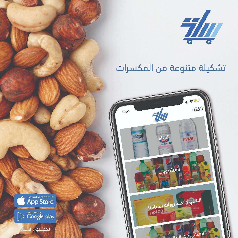 تطبيق سلة للتسوق Sallahapp Food Sausage App Store