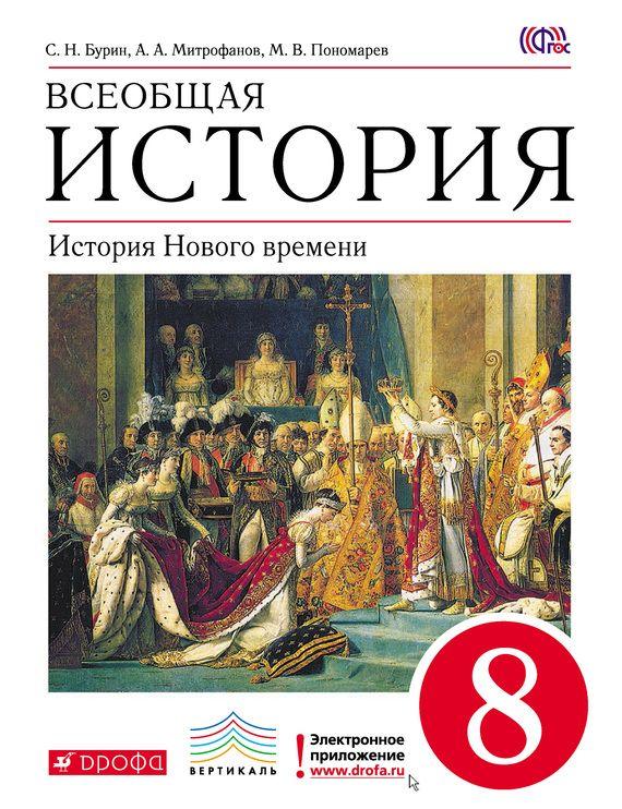 Читать учебник по истории 5 класс