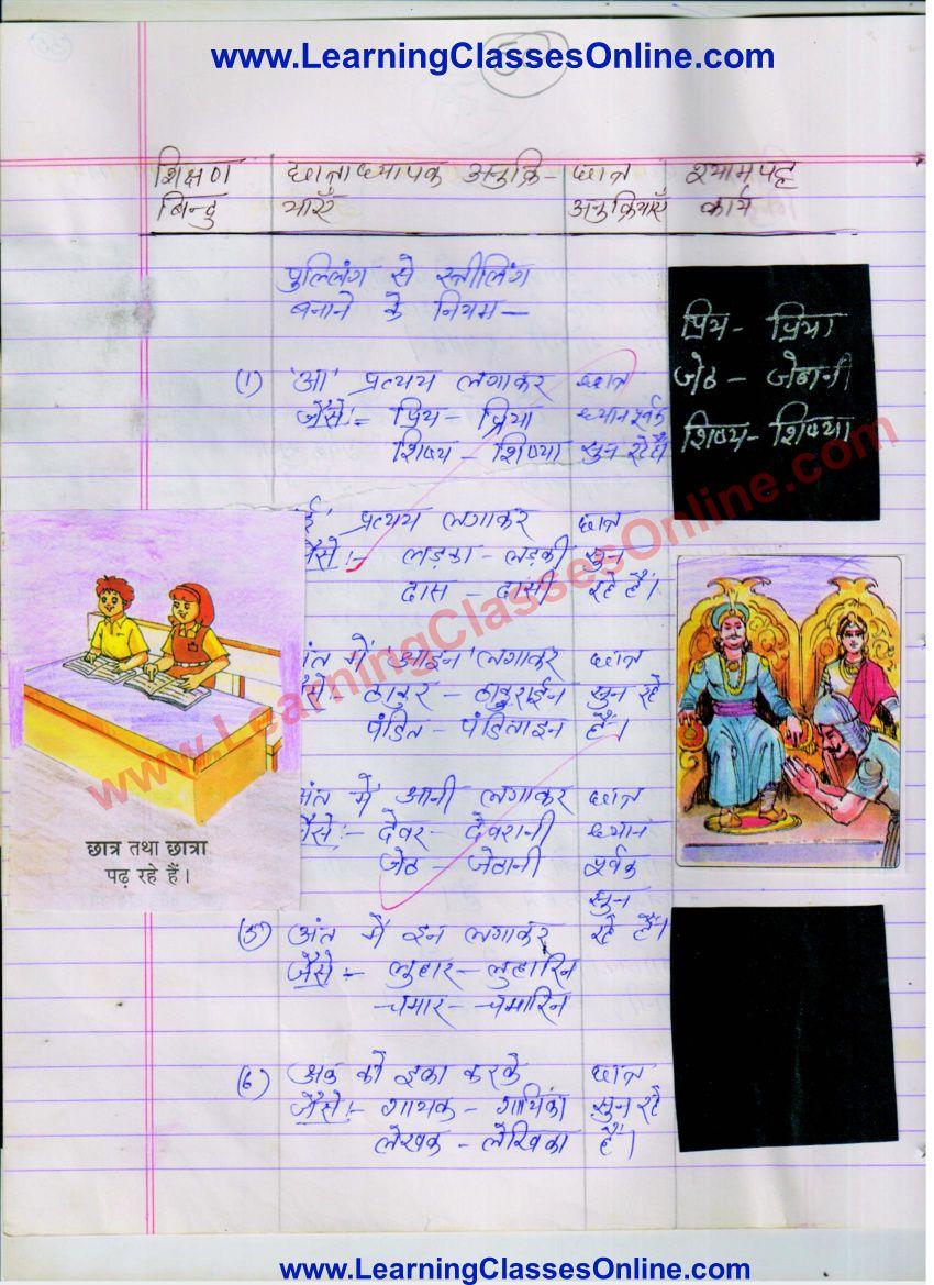 Ling Aur Uske Bhed Path Yojana Hindi Class 3 Lesson Plan In Hindi Grammar Lesson Plans How To Plan [ 1169 x 850 Pixel ]