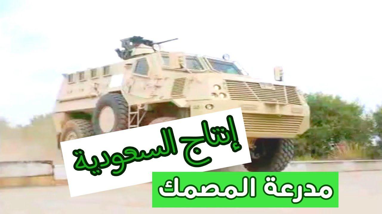 الجيش السعودي القوات السعودية مدرعة المصمك السعودية ضد الالغام Youtube Convenience Store Products Army