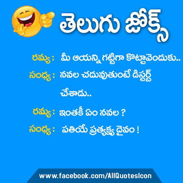 Telugu Funny Quotes Whatsapp Dp Pictures Facebook Funny Jokes Images Wllapapers Pictures Photos Free Telugu Jokes Funny Good Morning Quotes Funny Quotes