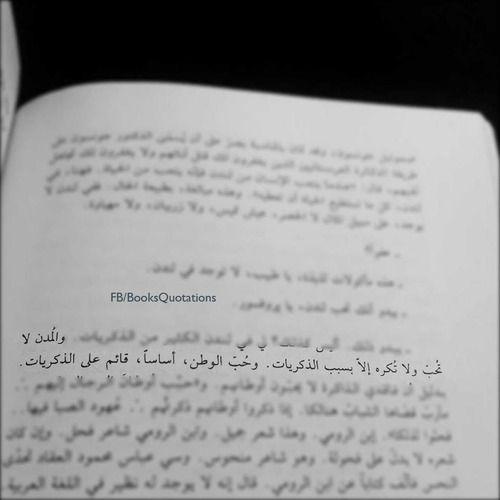 اقتباسات كتب العصفورية غازي القصيبي Quotes Words Arabic Quotes
