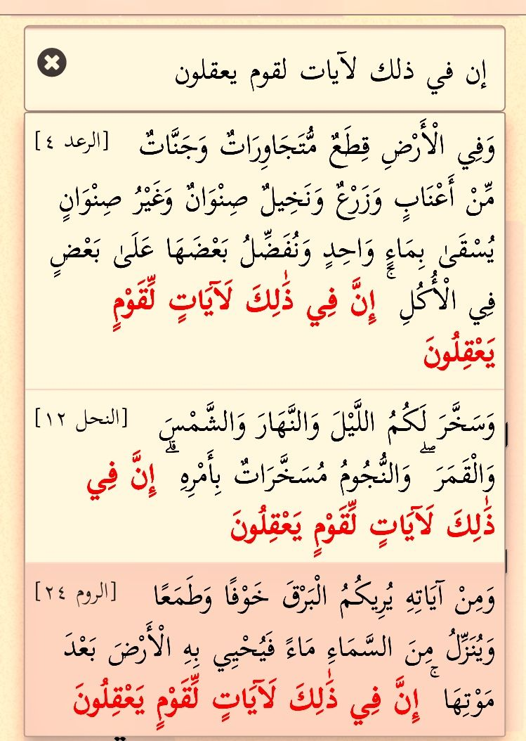 الروم ٢٤ إن في ذلك لآيات لقوم يعقلون Quran Math