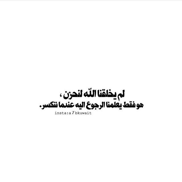 Pin By Heba Gamal On Beauty Of Arabic Words Some Words Positive Notes Words