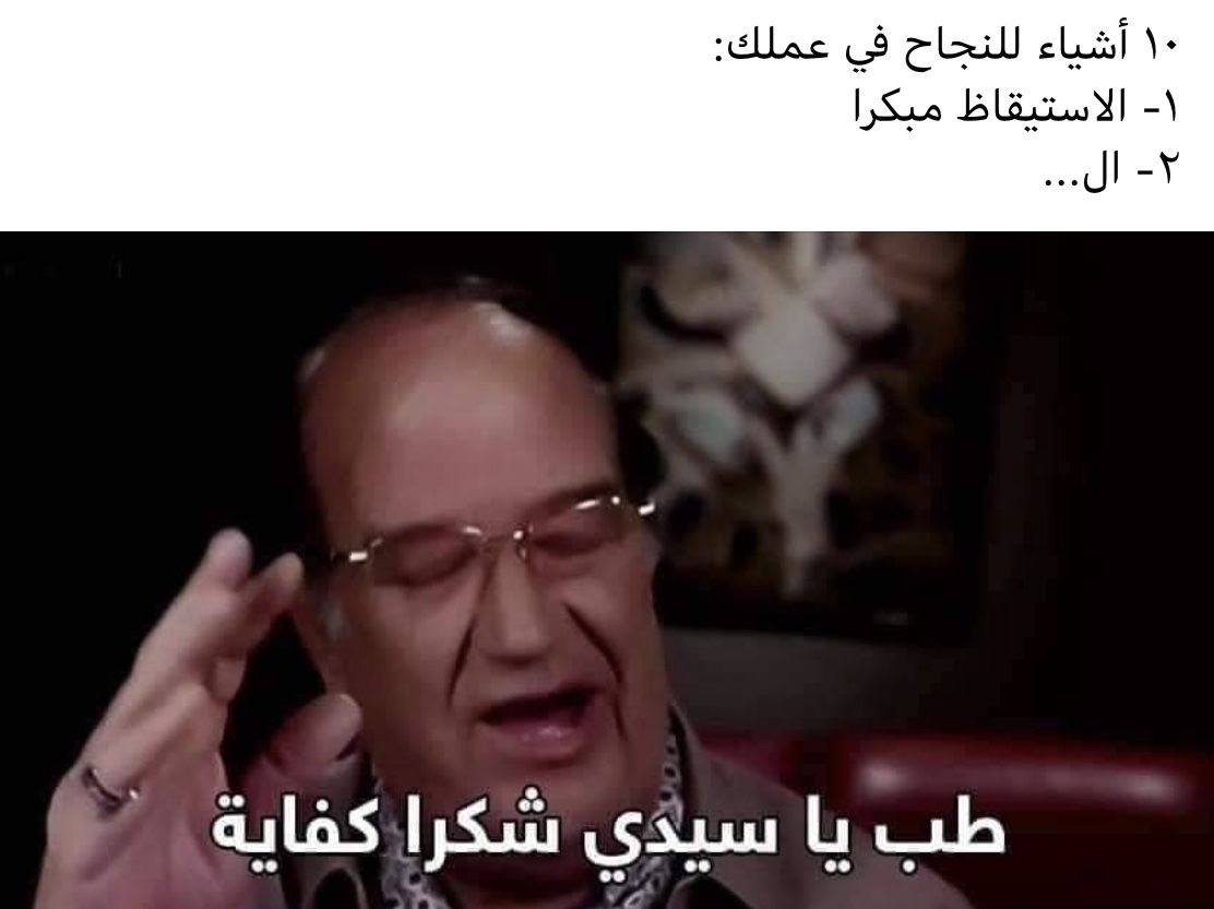 263 Best اضحك1 Images In 2020 Funny Arabic Quotes Arabic Funny