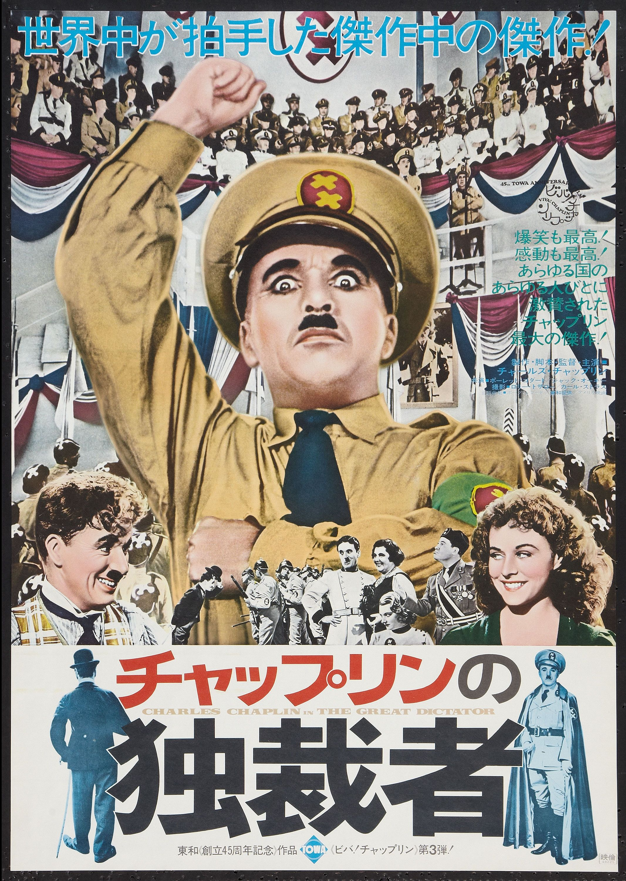 The Great Dictator Japanese poster, Cinema posters, Best