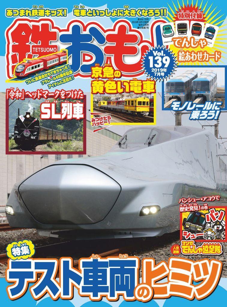 鉄道&おもちゃの情報誌『鉄おも』。電車好きのお子さん、そしてパパ、ママに大人気な雑誌です。