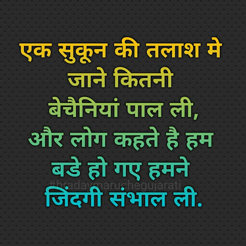 Hindi quote … (With images) Quotes deep feelings, Quotes