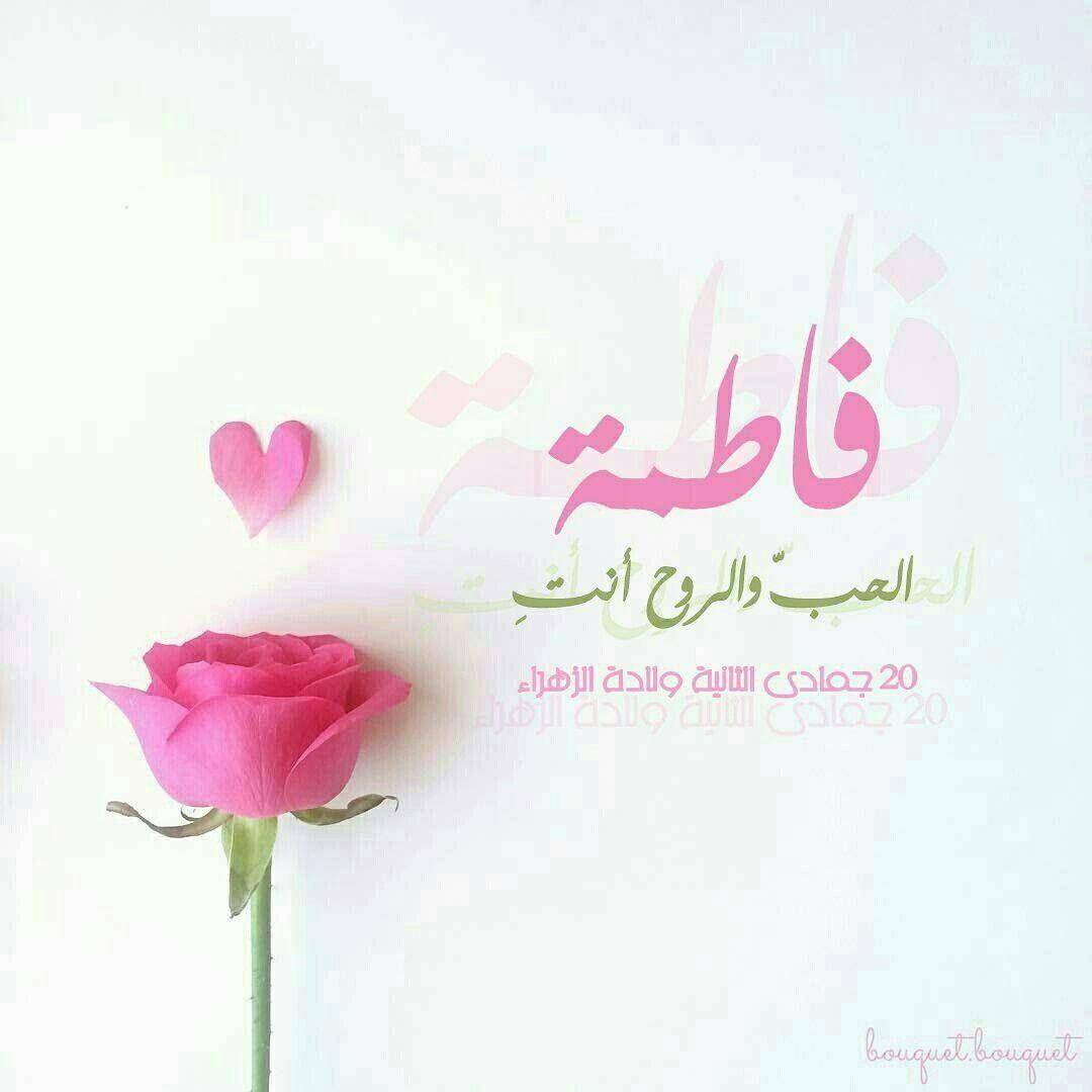 نزلت الجنة من السماء صارت بهيئة فاطمـــ ة Quran Quotes Love Islamic Pictures Art Clipart