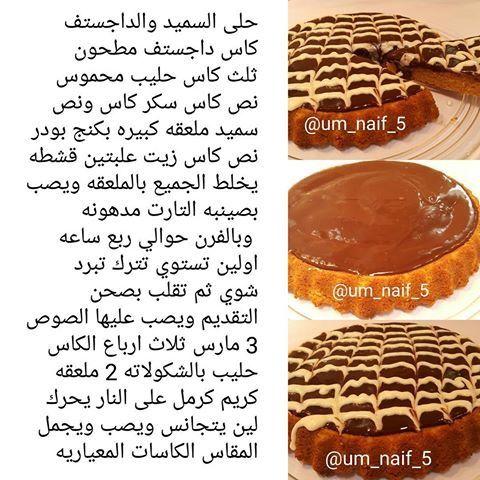 حلى السميد والدايجستيف Cooking And Baking Arabic Sweets Desserts