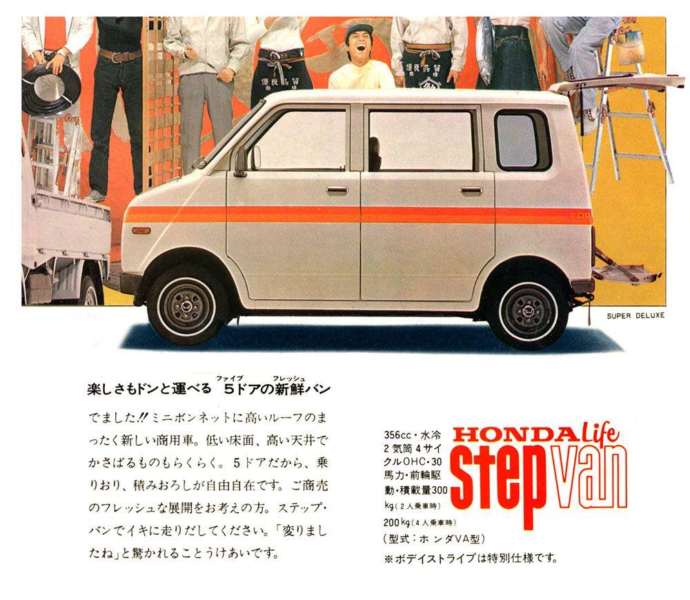 Stepvan 古い車 ホンダ ライフ