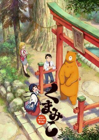 Kuma Miko Episode 01 Subtitle Indonesia Anime Anime Anime