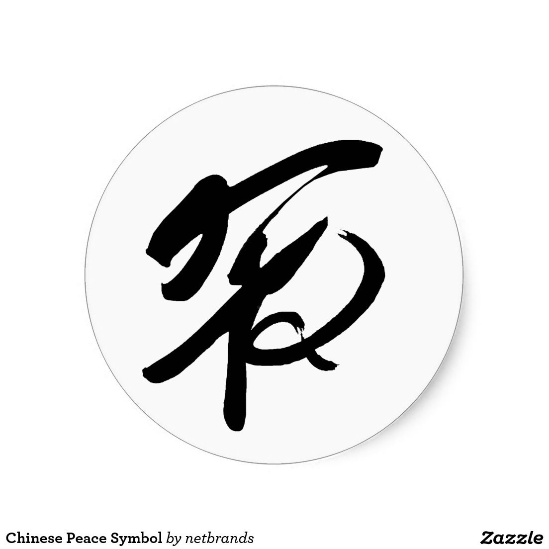 Chinese Symbol For Trust No One Google Search Tattoos In 2018