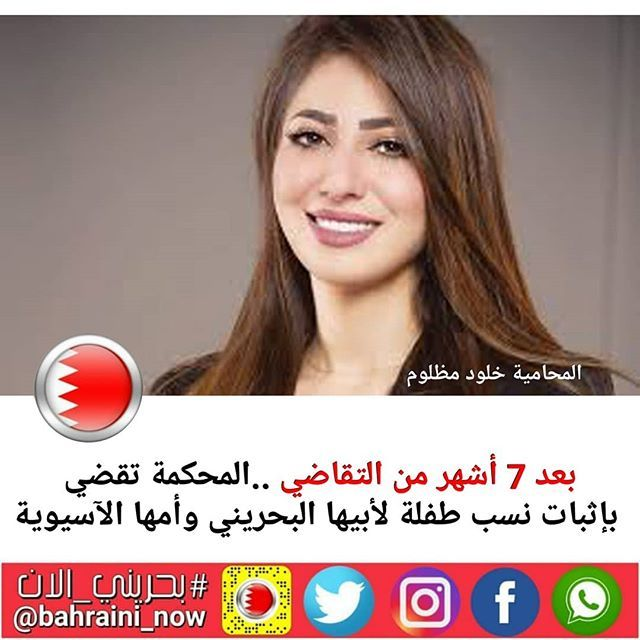 بعد 7 أشهر من التقاضي المحكمة تقضي بإثبات نسب طفلة لأبيها البحريني وأمها الآسيوية أنهت المحكمة الشرعية الكبرى معاناة ط Incoming Call Screenshot Incoming Call