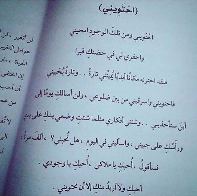 احتويني Quotes Arabic Quotes Math