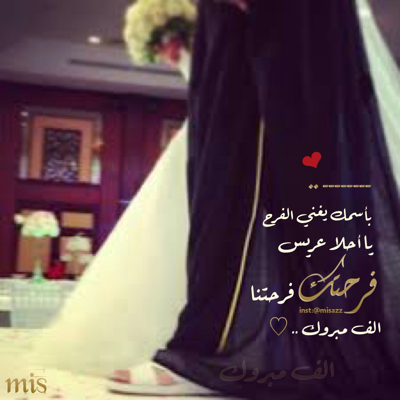 بأسمك يغني الفرح زواج عريس Wedding Cards Images Wedding Cards Wedding Dress Silhouette