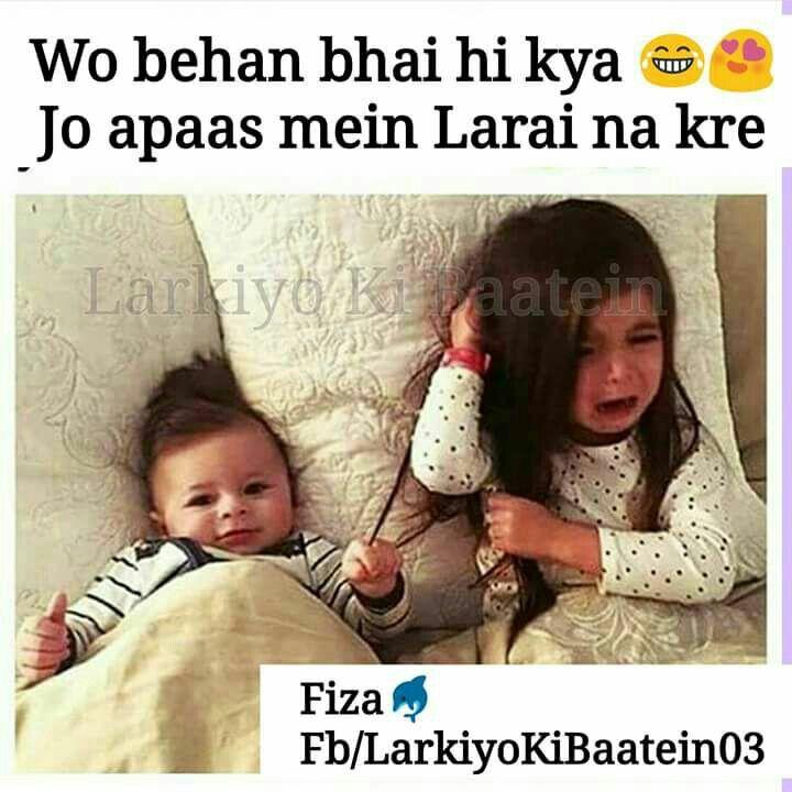Funny Quotes For Brother In Hindi: Sab Sy Zaida Cutest Rishta Bhai Bahan Ka