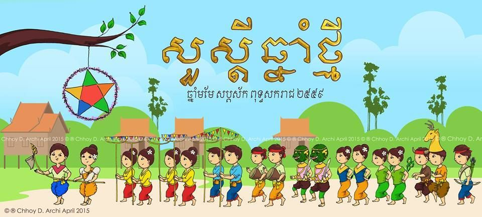 Khmer New Year 2016 Google Search Khmer New Year New Years