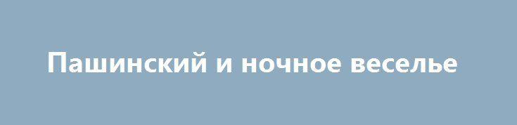 Пашинский и ночное веселье http://rusdozor.ru/2017/01/01/pashinskij-i-nochnoe-vesele/  Пиф-паф, ой-ой-ой. Не сафари, а герой.