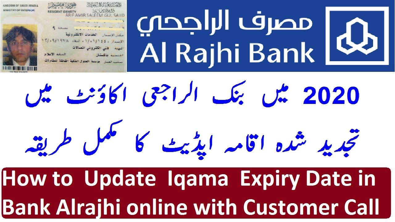 How To Update Iqama Expiry Date In Bank Alrajhi Online 2020 Update Ban Dating Online Renew