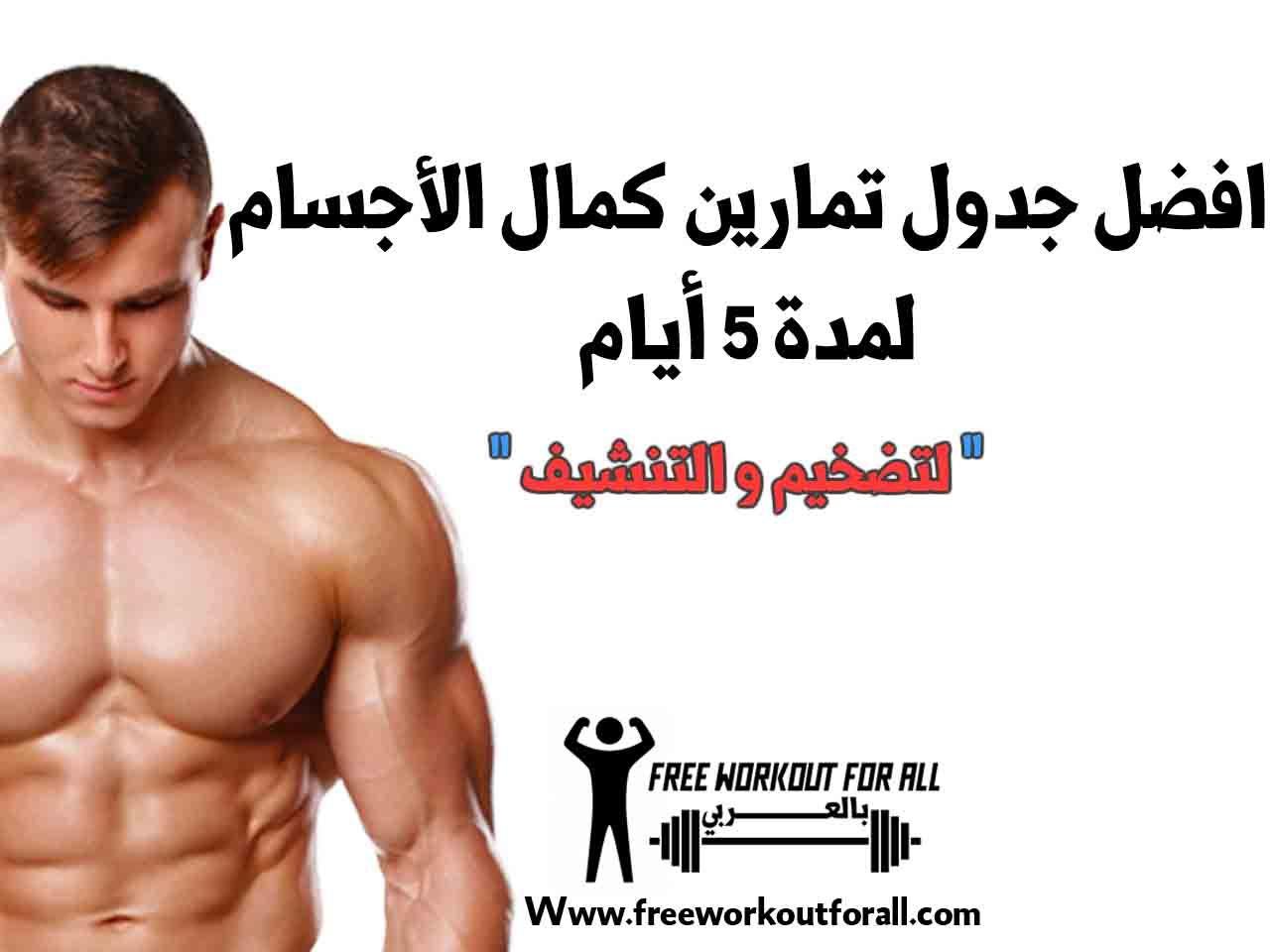 اليك أقوى و أفضل جدول تمارين كمال الاجسام موزع على ٥ ايام سيمكنك من تضخيم العضلات بشكل سريع Free Workouts Bodybuilding Workouts Workout