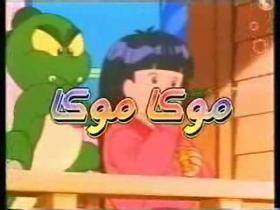 موكا موكا هو مسلسل أنمي أو رسوم متحركة أنتج في اليابان عام 1993 بواسطة شركة نيبون أنيميشن مكون من 51 حلقة مسلسل موكا موكا هو في الأصل Childhood Cartoon Japan