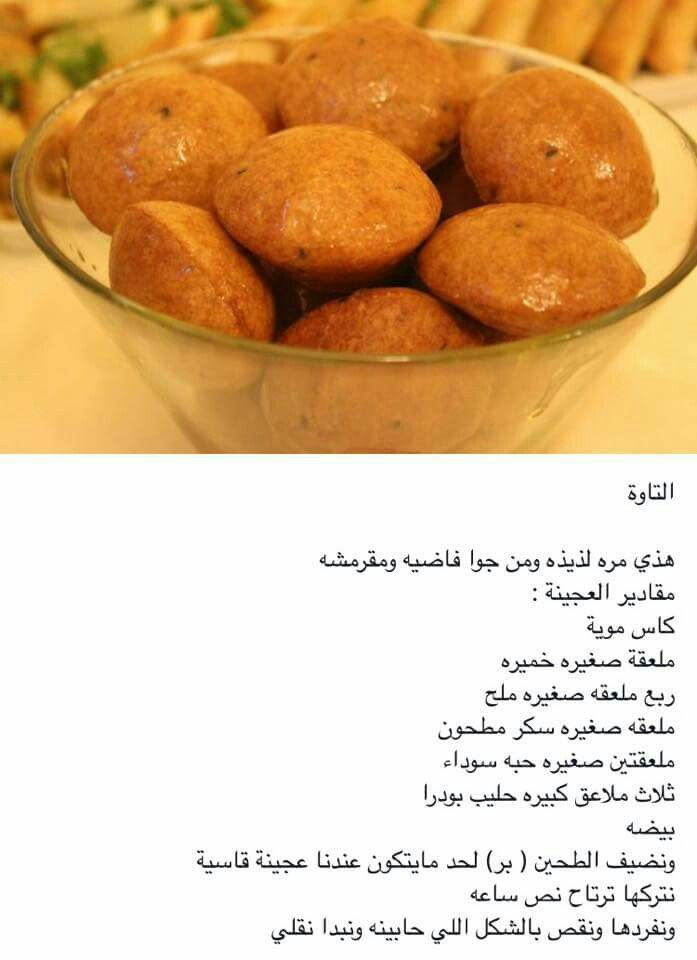 Pin By سواد الليل On Appetizer Food Recipies Food Light Recipes