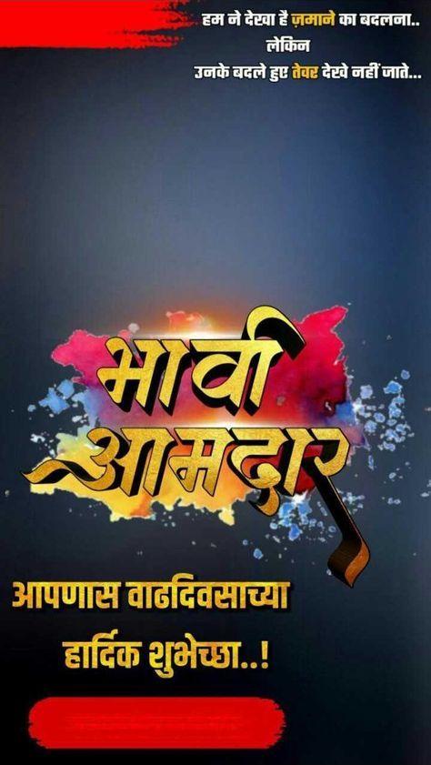 Happy Birthday Banner In Marathi Download Happy Birthday