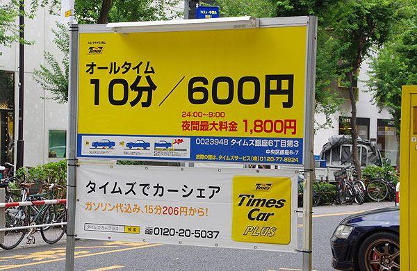 【銀座1時間 円】高すぎるコインパーキング選 …