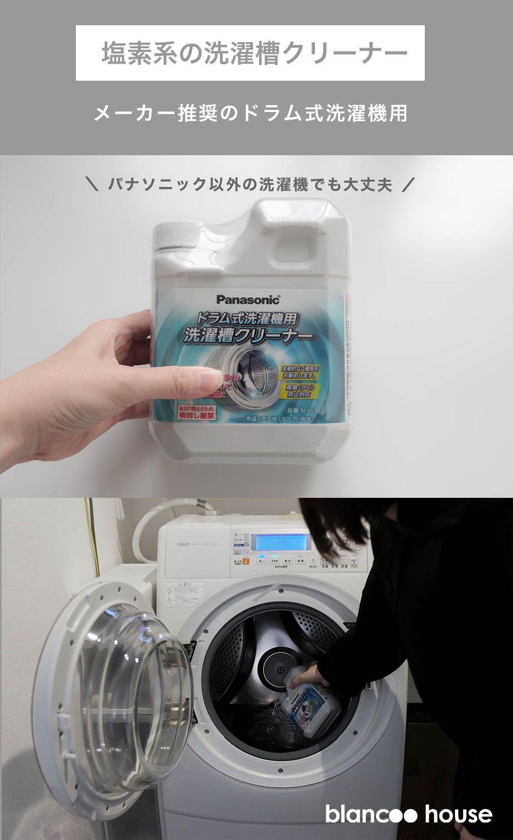 洗濯機の洗濯槽クリーナーは塩素系 酸素系 わたしはメーカー推奨品のパナソニックの塩素系 N W2 を使っています 2020 ドラム式洗濯機 クリーナー 洗濯機