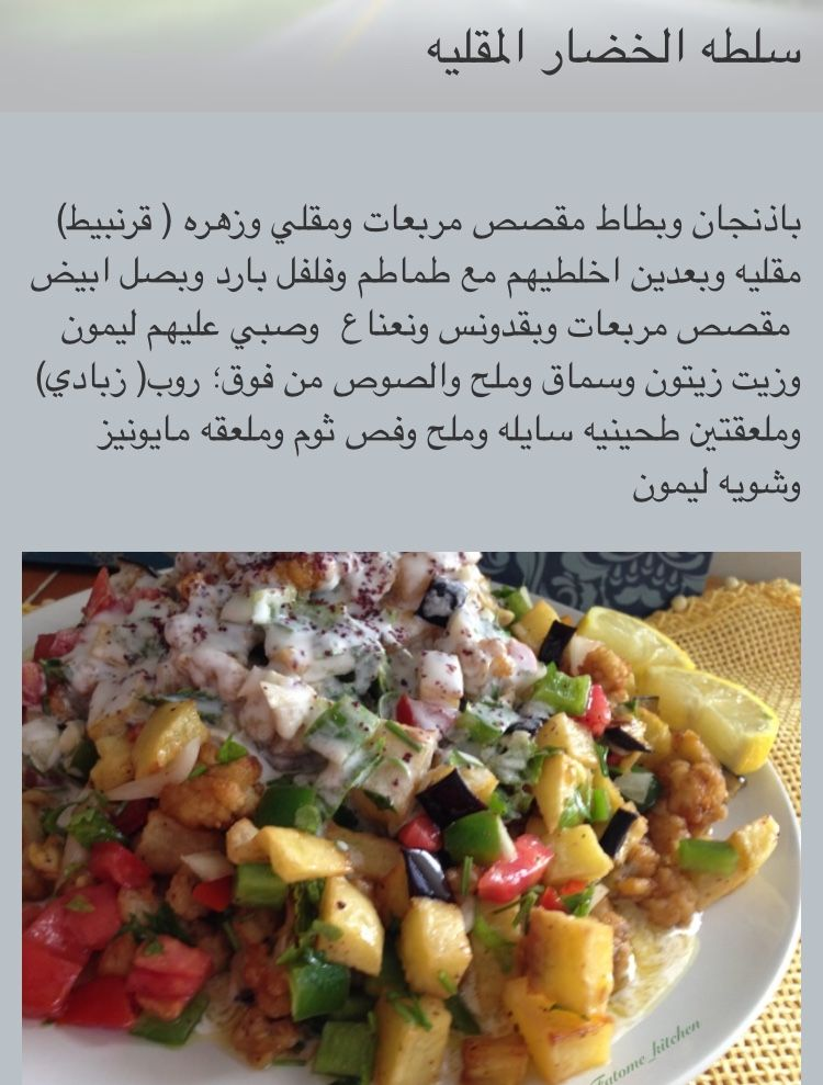 Pin By Hayam Elzwi On وصفات بالعربي Cookout Food Diy Food Recipes Cooking