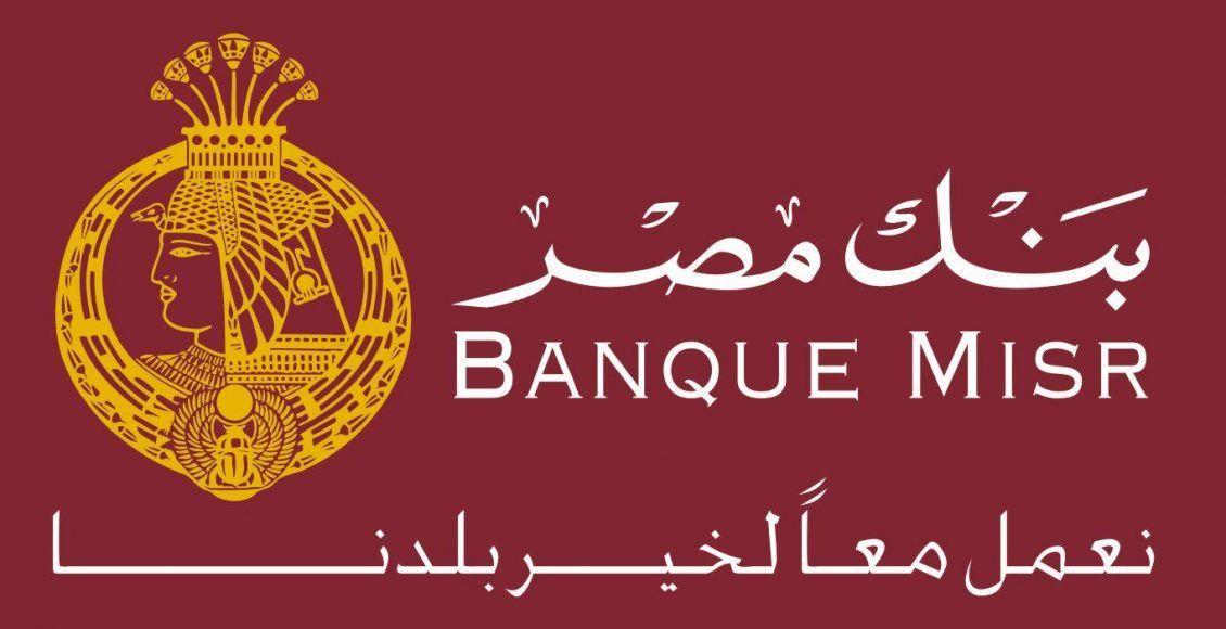 أنواع قروض بنك مصر وأهم الشروط المطلوبة 2021 In 2021 Calm Artwork Artwork Calm