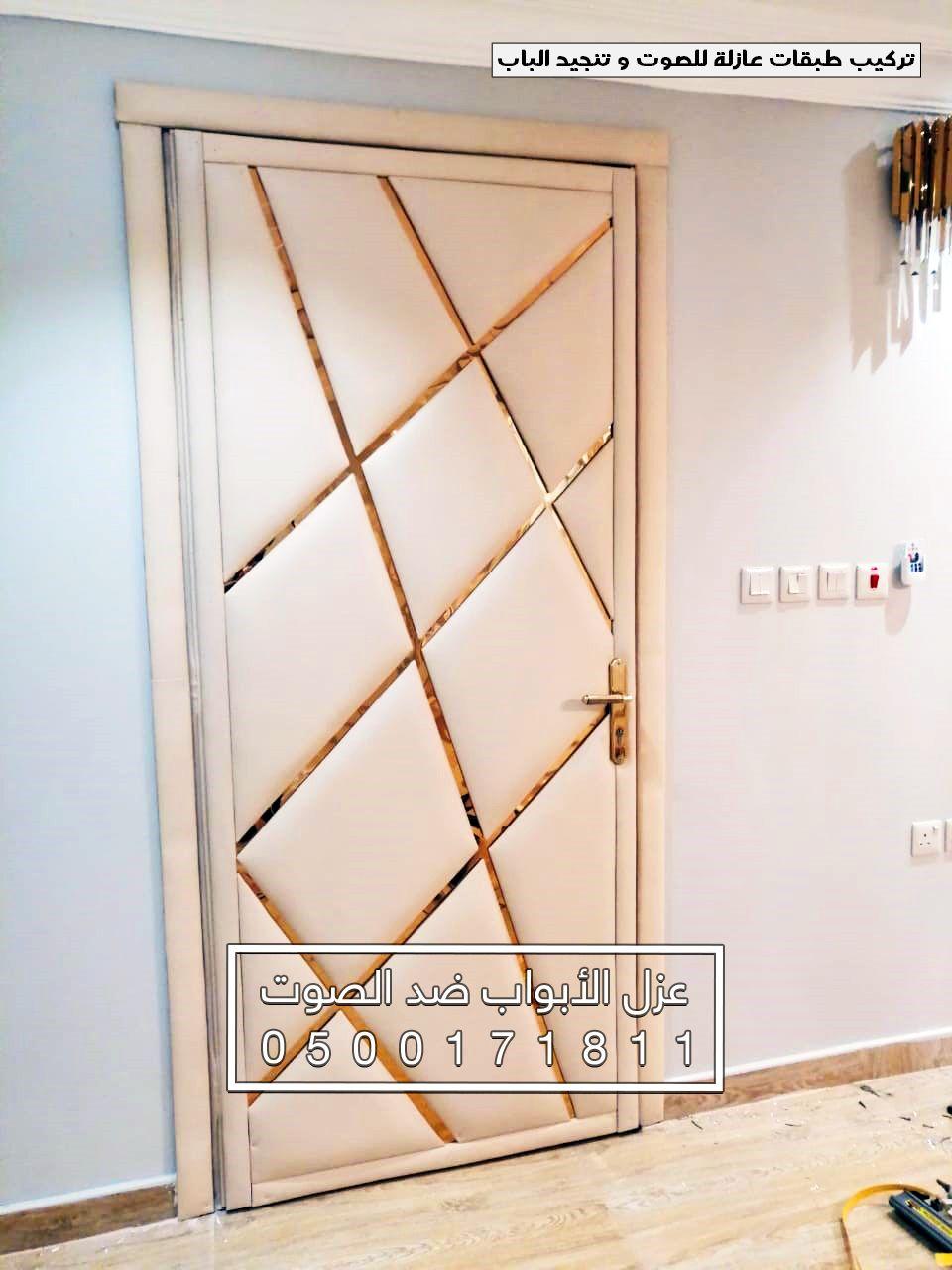 تركيب عزل صوت بالرياض Home Decor Decals Home Decor Home