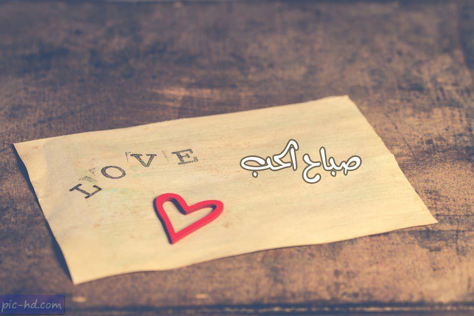 صور صباح الحب صور صباحية رومانسية للحبيب Good Morning Love Morning Love Good Morning
