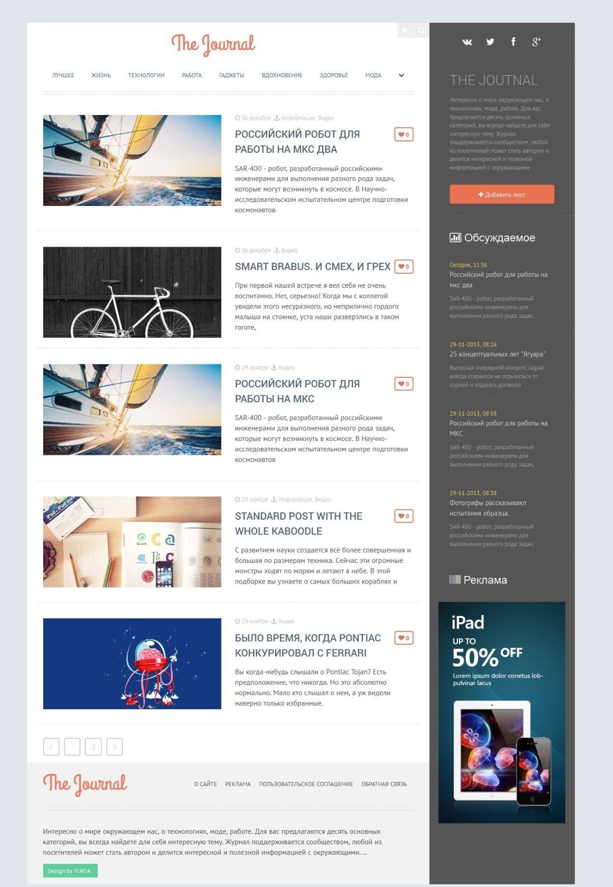 The journal - универсальный блоговый шаблон для DLE | Blogger ...