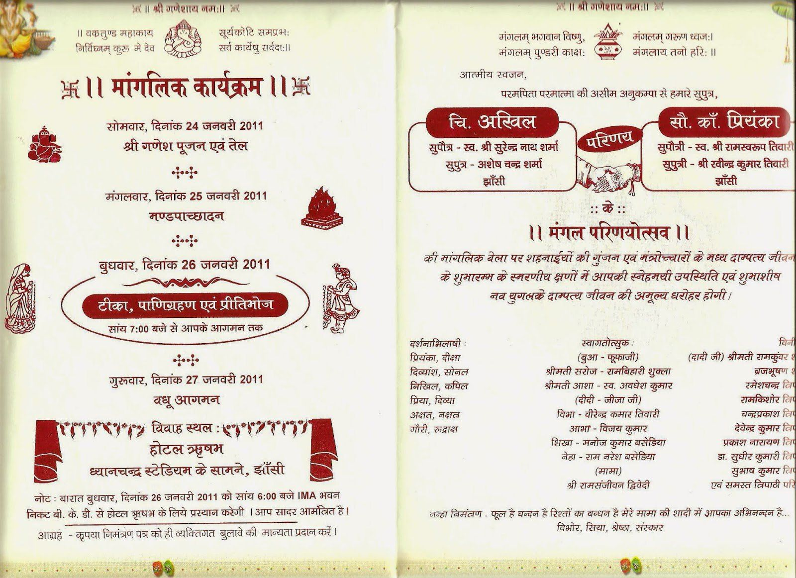 wedding invitation in hindi format  hindu wedding cards