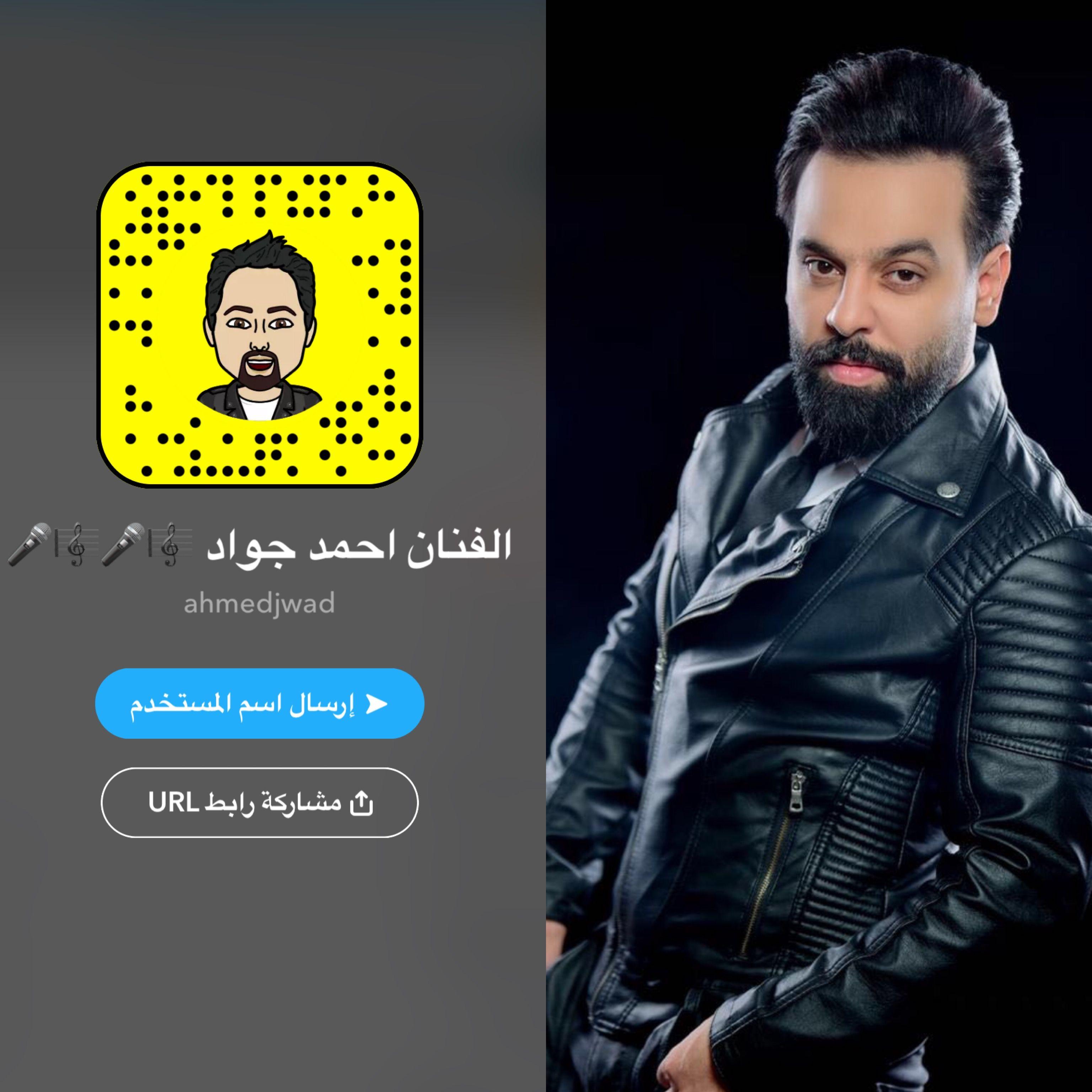 الفنان احمد جواد Snapchat Screenshot Snapchat Screenshots