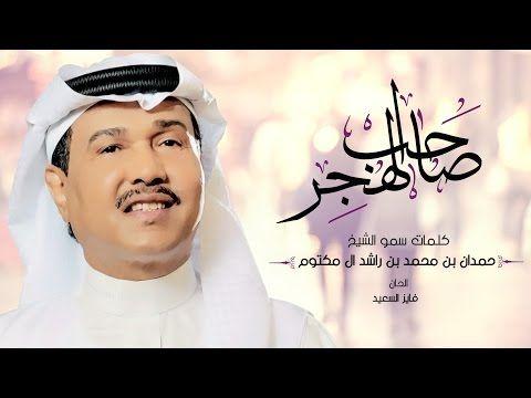 كلمات اغنية صاحب الهجر محمد عبده In 2021 Songs Movie Posters Movies