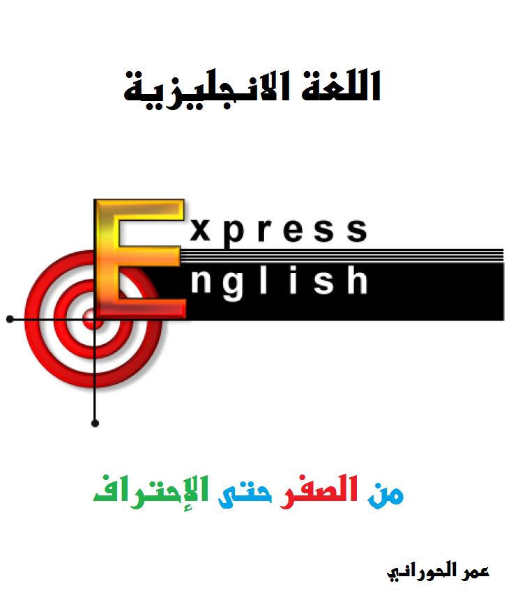 كتاب تعلم الانجليزية حتى الاحتراف