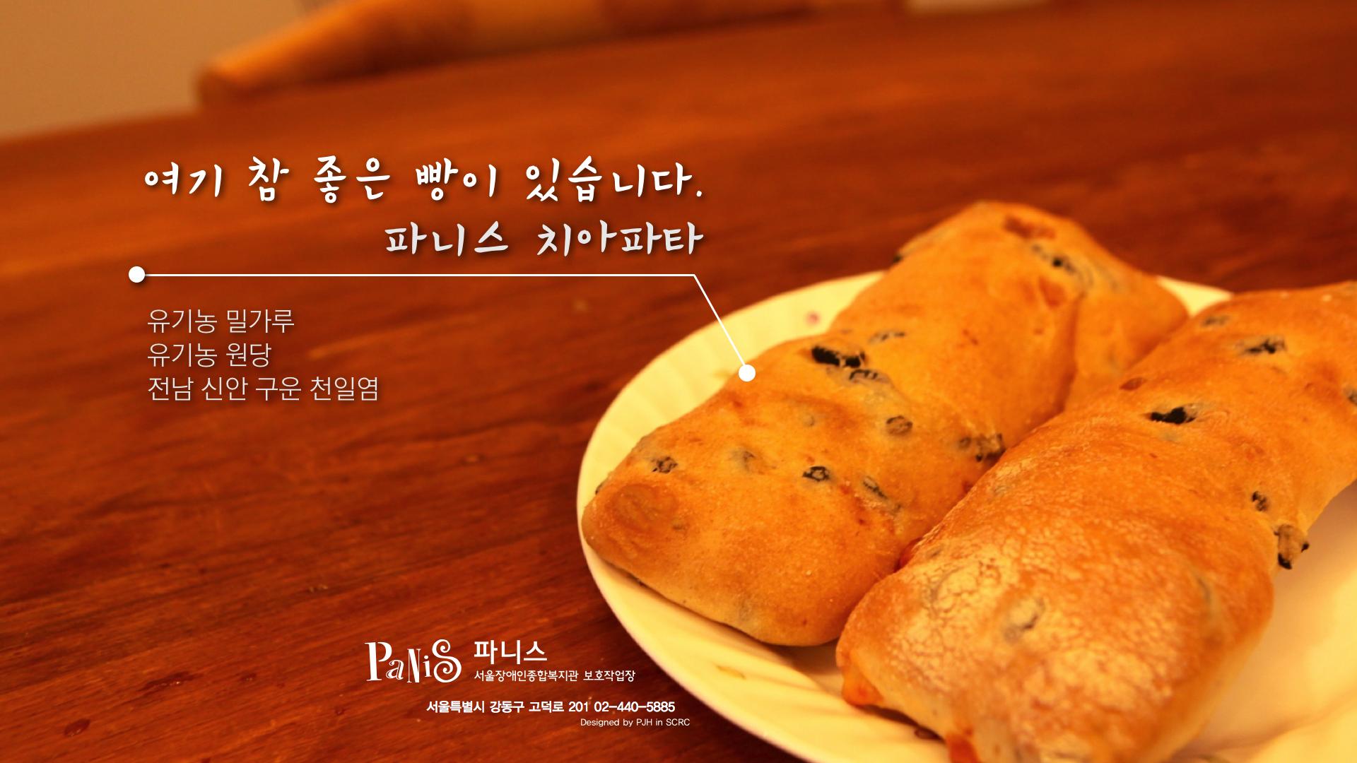Panis, Seoul Community Rehabilitation Center 2014 www.seoulrehab.or.kr 시립서울장애인종합복지관 보호작업장 파니스 제작 : 기획홍보실
