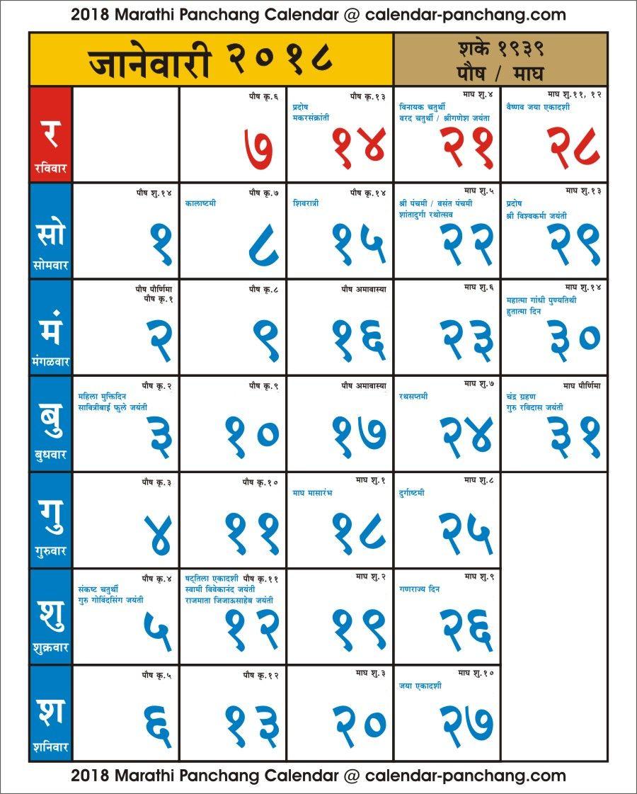 marathi calendar 2019 november