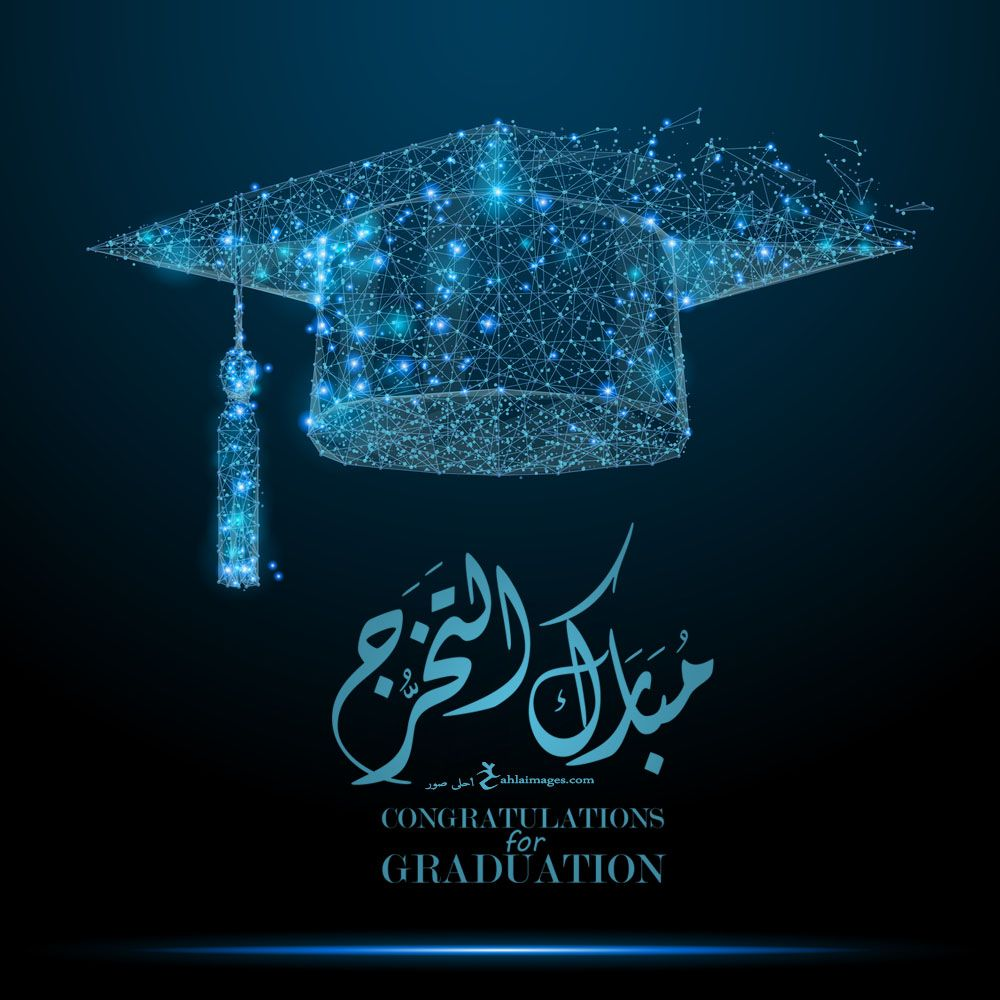 صور تخرج 2021 رمزيات مبروك التخرج Graduation Crafts Graduation Images High School Graduation Party Cards